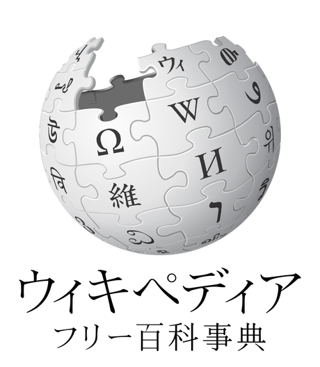 1200px-Wikipedia-logo-v2-ja.svg