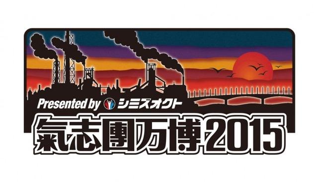 news_header_kishidanbanpaku_logo1