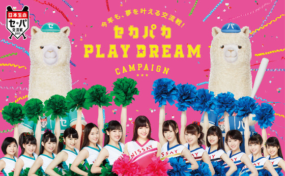 news_header_nihonseimei_playdream_key