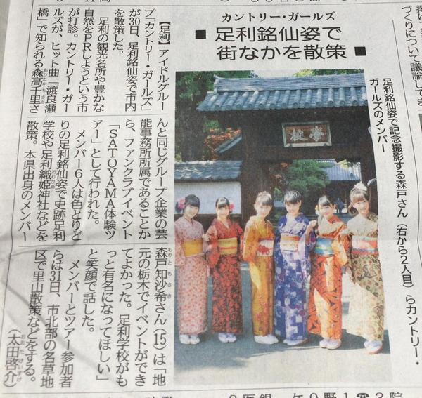 本日の下野新聞にカントリー・ガールズが紹介される 森戸知沙希さん(15)「地元の栃木でイベントができてよかった。」