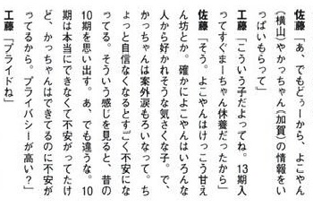 【モーニング娘。】佐藤まーちゃん「加賀はプライドが高い」