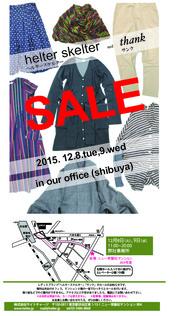 201512sale_web