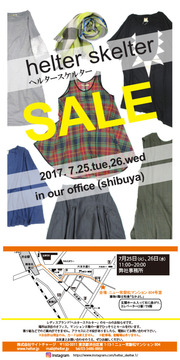 201707sale_web