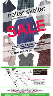 201712sale_web