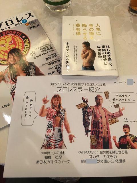結婚 式 オカダカズチカ 新日本プロレスオカダ・カズチカは結婚してる!相手は声優の三森すずこ