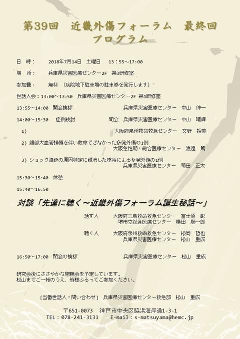 2018KTFプログラム