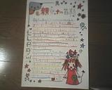 aikoからの手紙