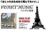 P&ART MUSIC