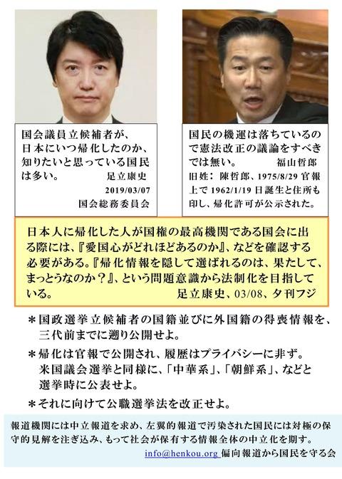 日本に帰化した者の帰化情報を公開すべき
