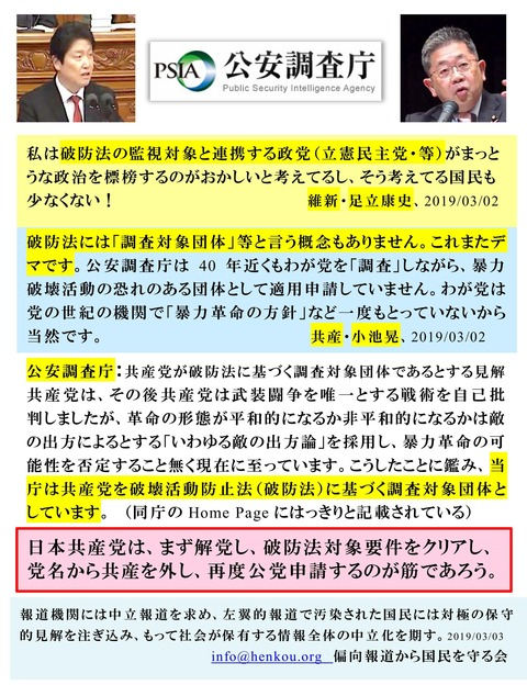 日本共産党は破防法適用団体