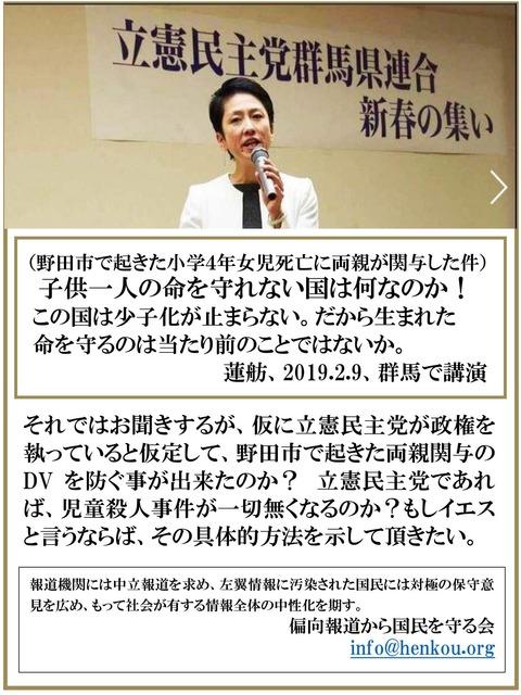 野田市で起きた小学校4年女児死亡に両親が関与した件