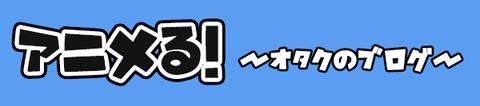 アニメる!アニメと漫画好きのオタクブログ