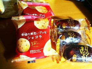 チョコショコラT炉かりんとう饅頭