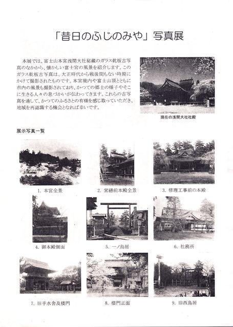 昔の富士宮-1