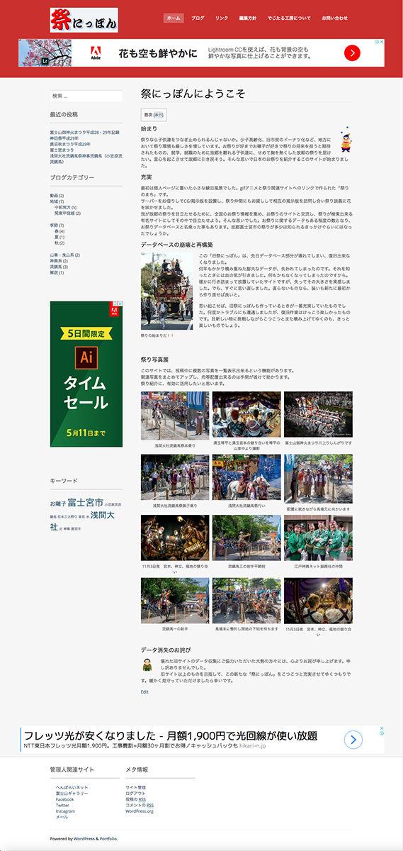 祭にっぽん1200