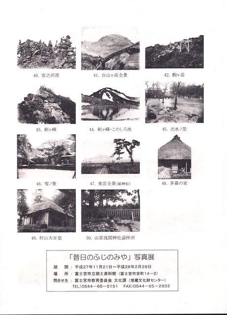 昔の富士宮-4