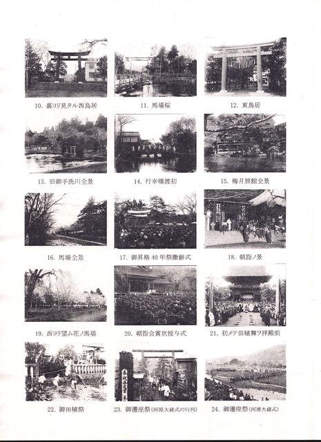昔の富士宮市-2
