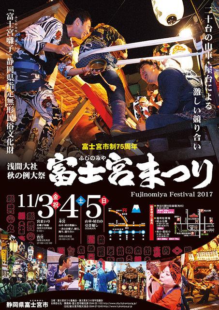 富士宮まつり2017-800