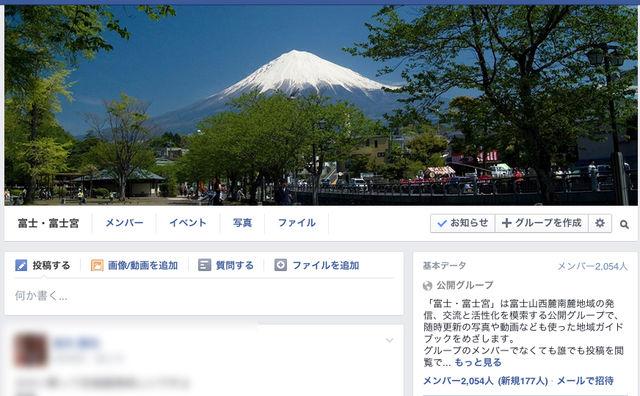 富士・富士宮