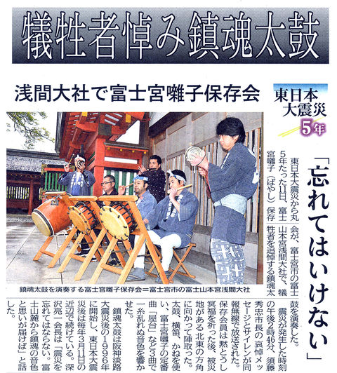 鎮魂静岡新聞1200