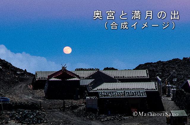 奥宮と満月+800