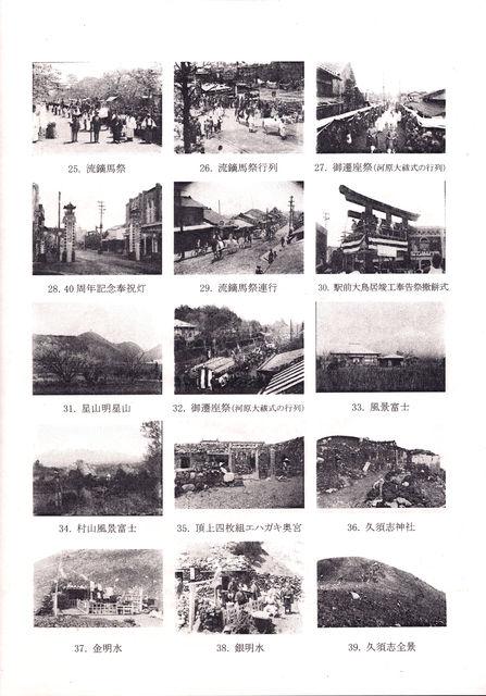 昔の富士宮-3