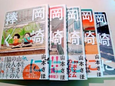 okazakinisasagu (1)