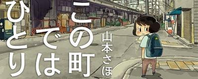 comic_top_konomachideha_hitori