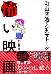 machiyama-tomohiro-kowaieiga