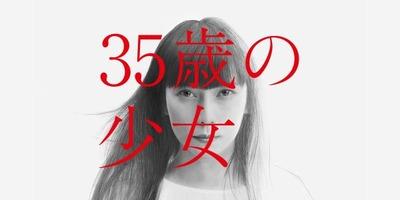 35sainosyoujo