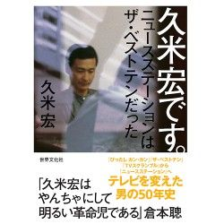 kume-hiroshi2