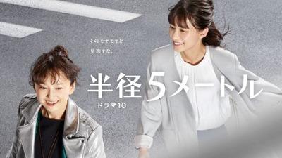 hankei5me-toru1 (1)