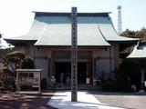 種間寺 コンクリート造りの本堂