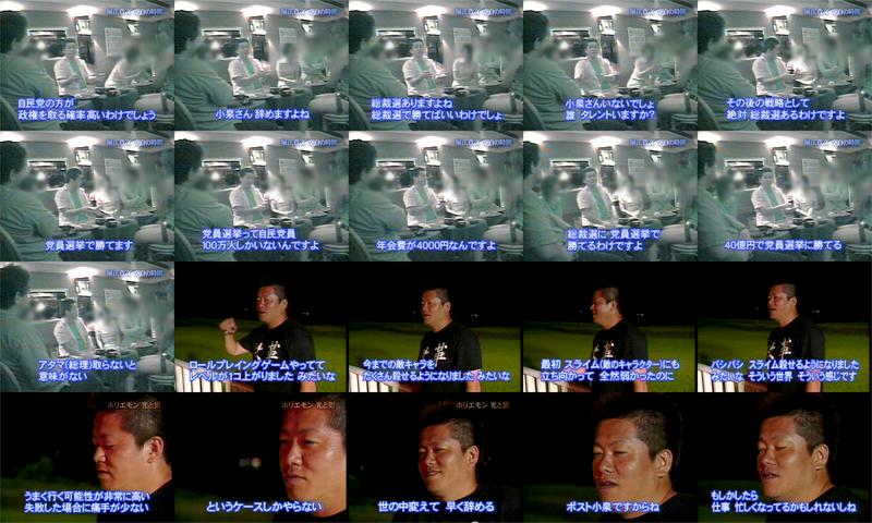 スーパーテレビ情報最前線 総選挙というドラマ ウワサの人の光と影 ...