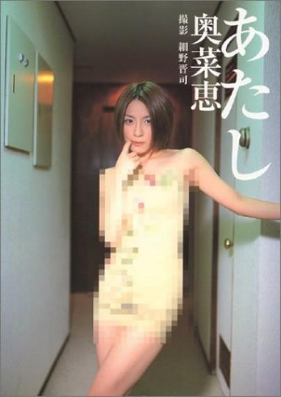 奥菜恵の画像 p1_18