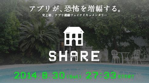 フジテレビ「SHARE」