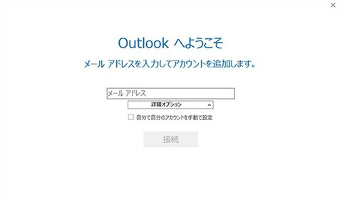 Outlook2016の初回起動時に今までと違う画面が出る