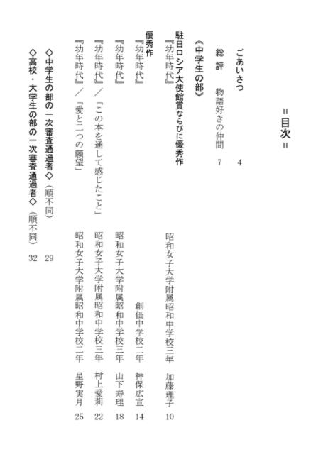 文 入賞 感想 作品 読書 読書感想文 過去の入賞作品(読書感想文コンクール歴代入賞作品)
