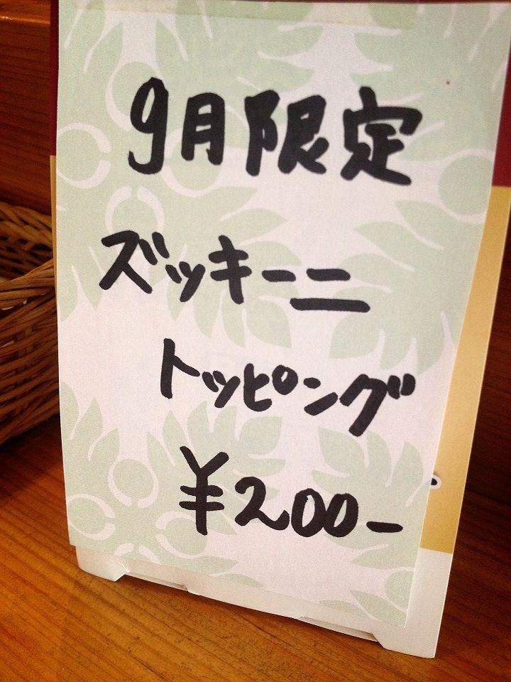 2012-09-01 14:39:55 写真1