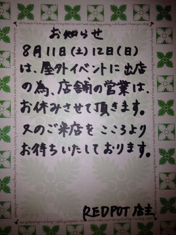 2012-08-11 13:19:48 写真1