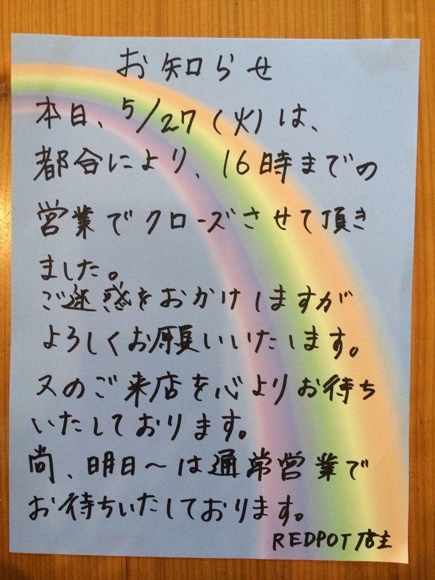 2014-05-27-15-39-59
