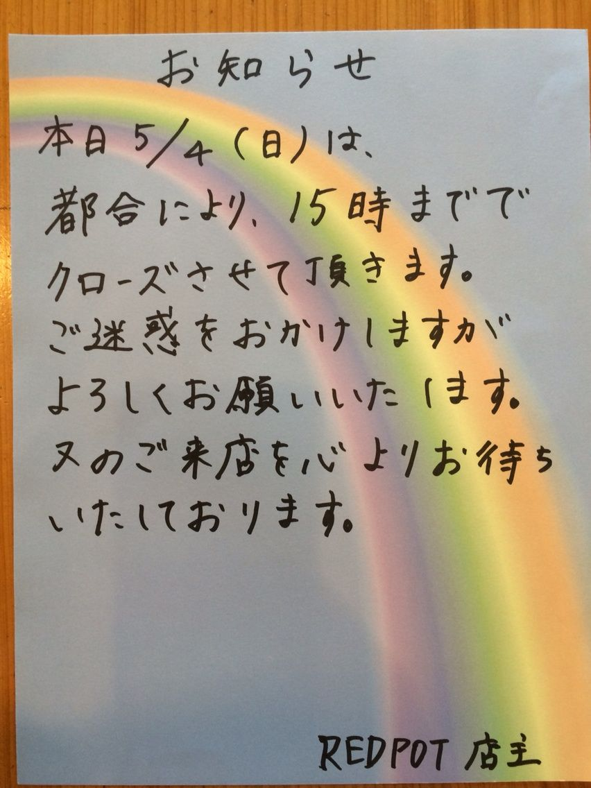 2014-05-04-14-02-52