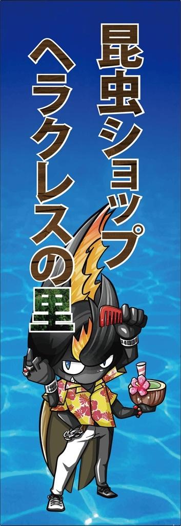 nobori-600-1800-L-temp [更新済み]