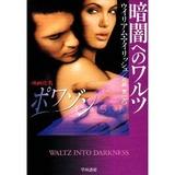 waltz_into_darkness_japan