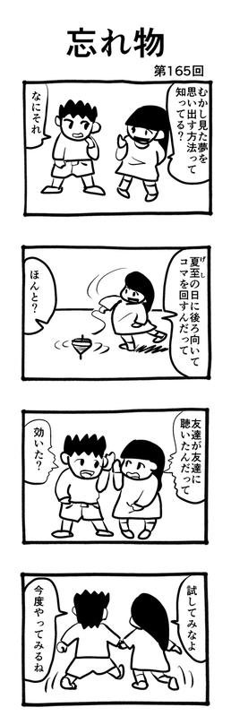 165、忘れ物[1]