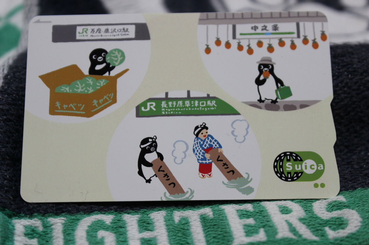 ICカードを集めるブログ : 吾妻線一部サービス開始記念Suica