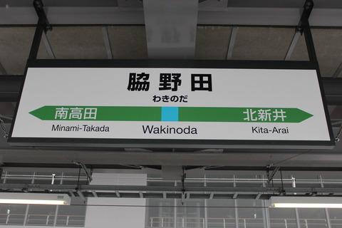 wakinoda