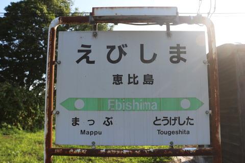 ebishima