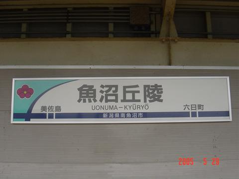 uonumakyuryo