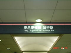 shibuya_kanban